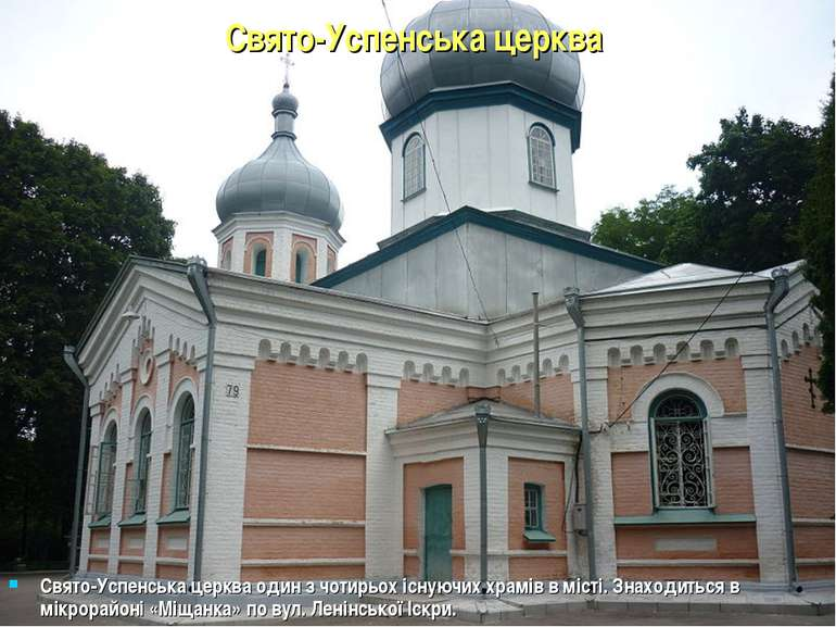 Свято-Успенська церква Свято-Успенська церква один з чотирьох існуючих храмів...