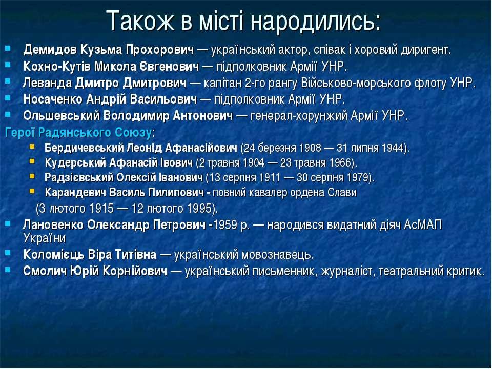 Також в місті народились: Демидов Кузьма Прохорович— український актор, спів...