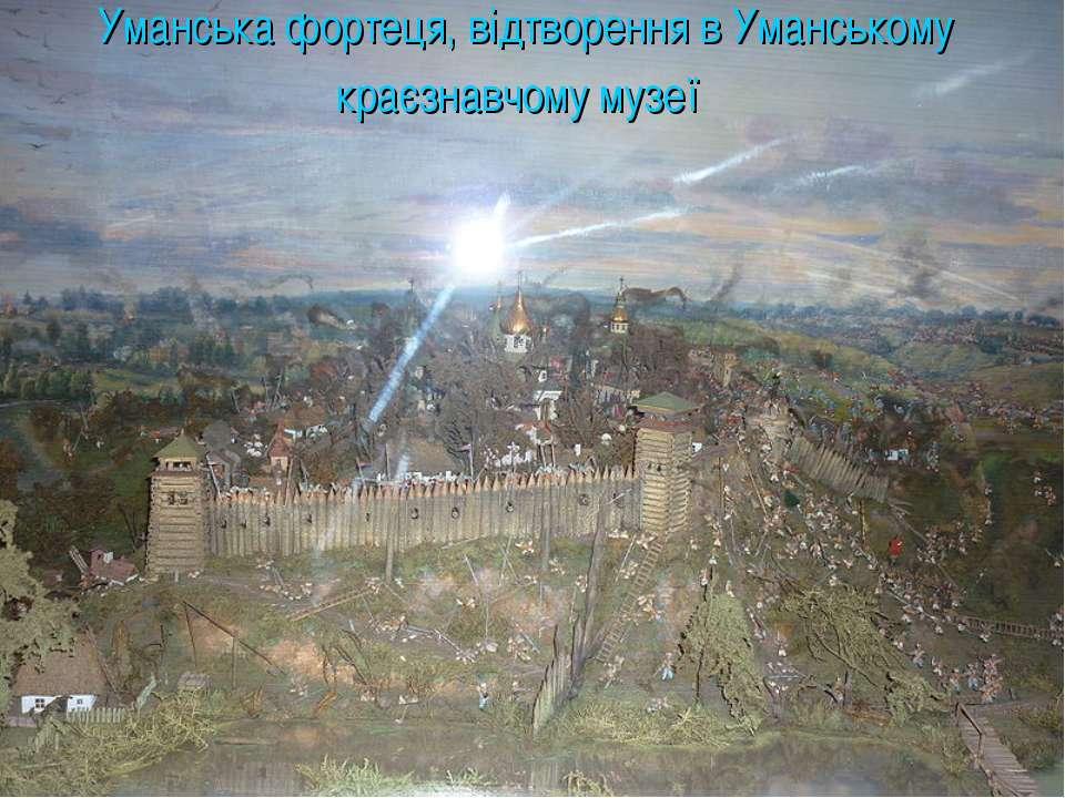Уманська фортеця, відтворення в Уманському краєзнавчому музеї