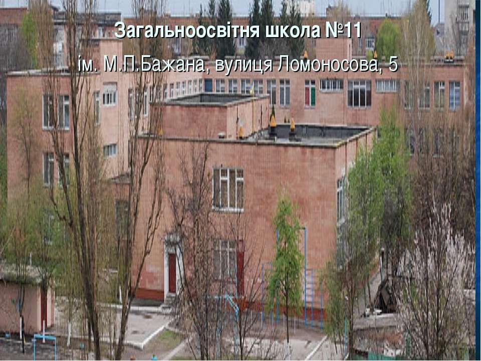 Загальноосвітня школа №11 ім. М.П.Бажана, вулиця Ломоносова, 5