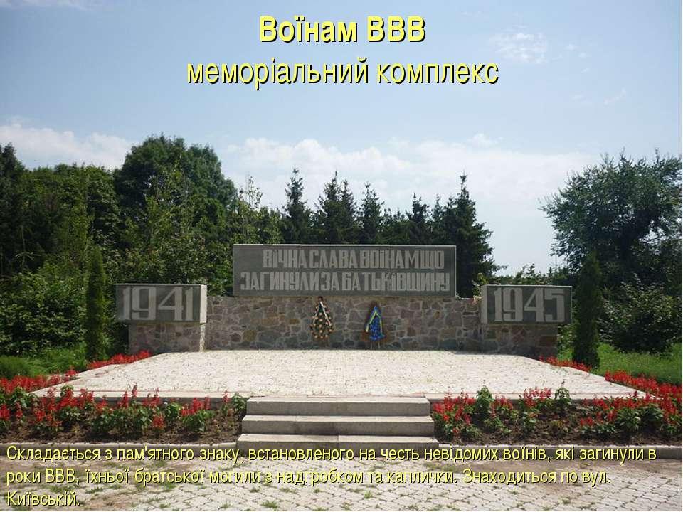 Воїнам ВВВ меморіальний комплекс Складається з пам'ятного знаку, встановленог...