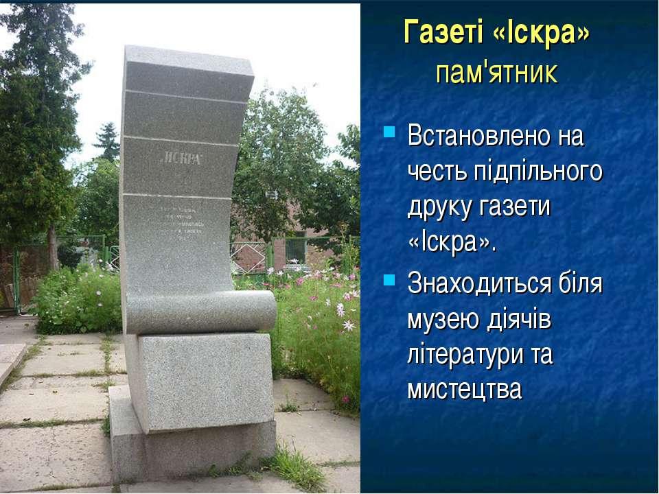 Газеті «Іскра» пам'ятник Встановлено на честь підпільного друку газети «Іскра...