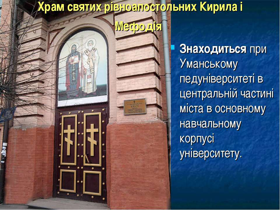 Храм святих рівноапостольних Кирила і Мефодія Знаходиться при Уманському педу...