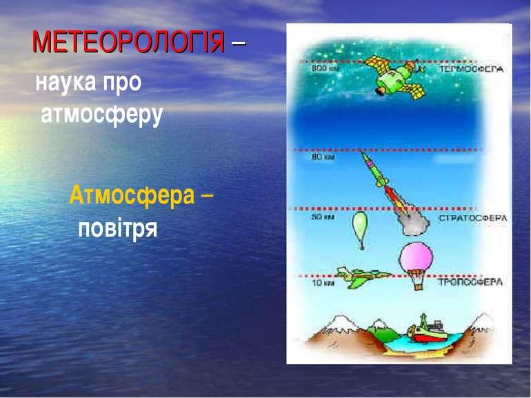 МЕТЕОРОЛОГІЯ – наука про атмосферу Атмосфера – повітря