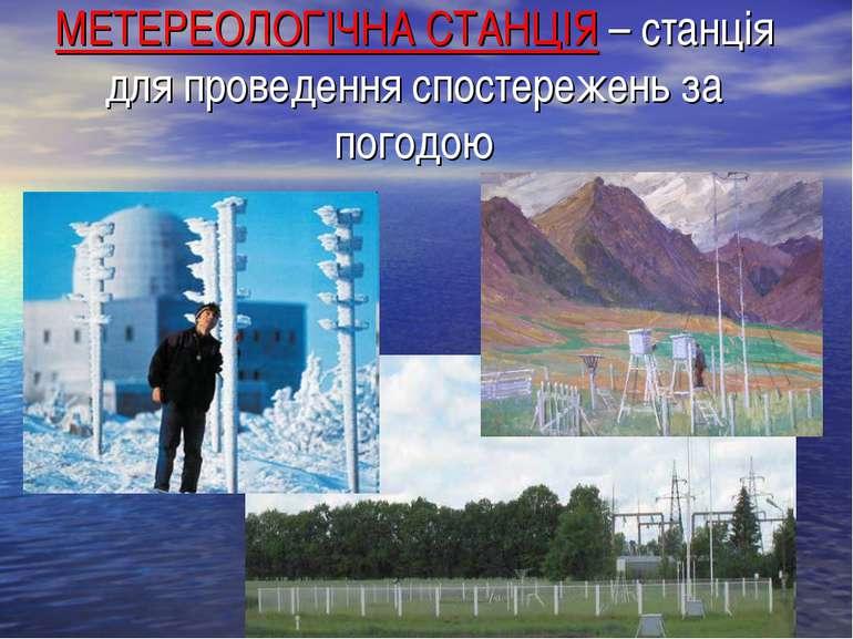 МЕТЕРЕОЛОГІЧНА СТАНЦІЯ – станція для проведення спостережень за погодою