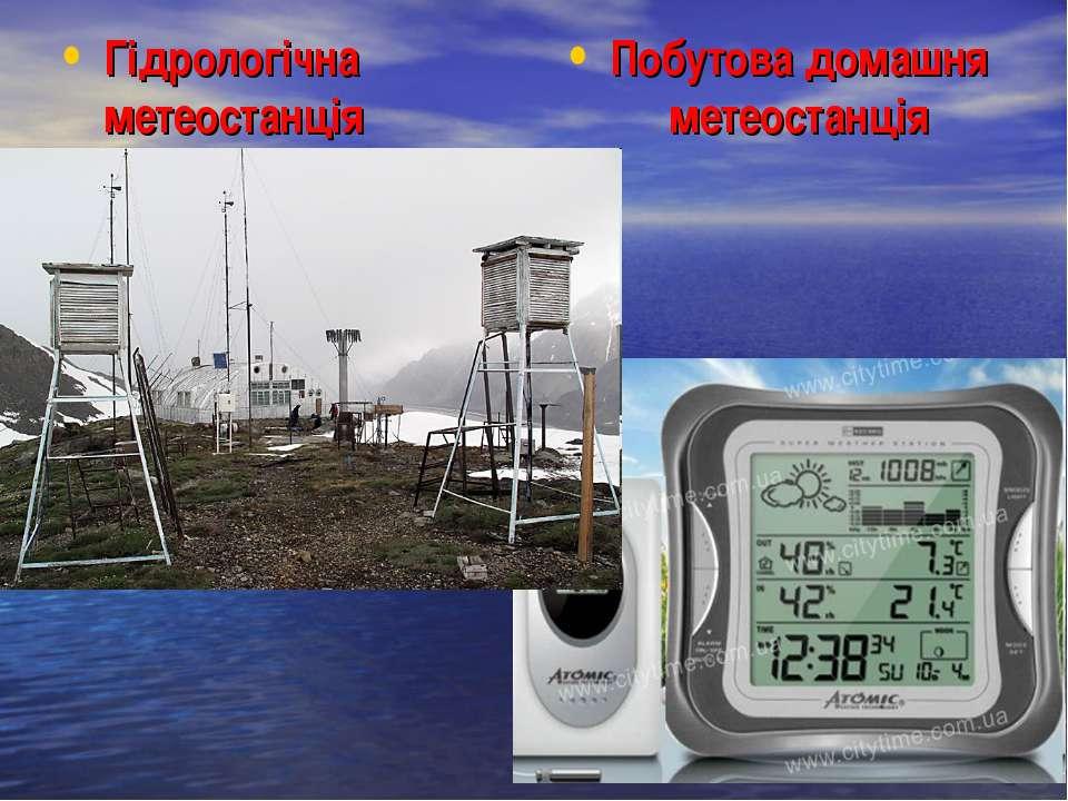 Гідрологічна метеостанція Побутова домашня метеостанція