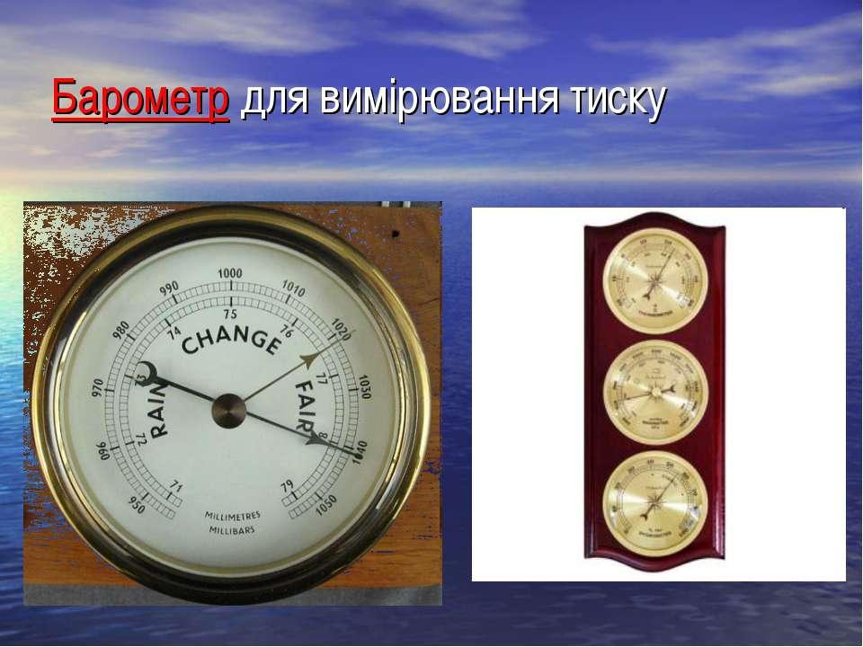 Барометр для вимірювання тиску