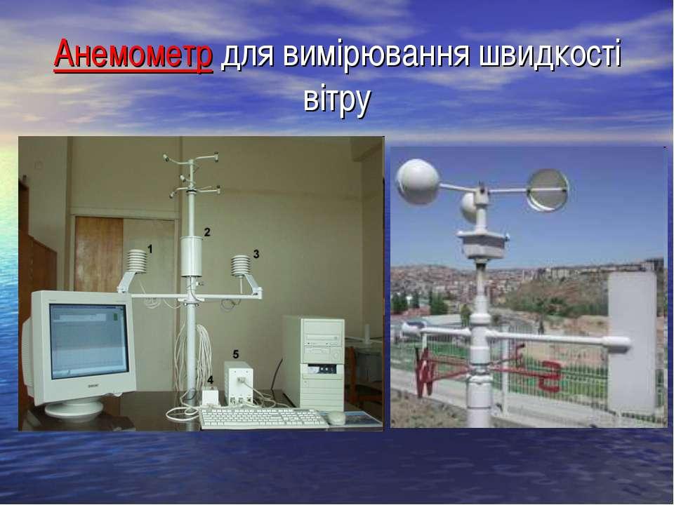 Анемометр для вимірювання швидкості вітру