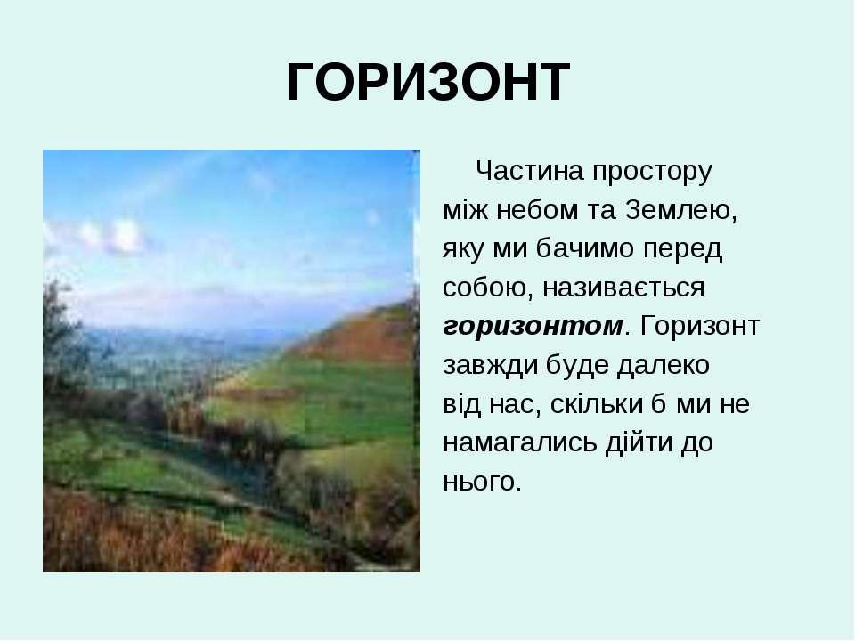 ГОРИЗОНТ Частина простору між небом та Землею, яку ми бачимо перед собою, наз...