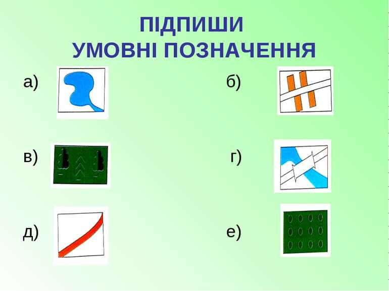 ПІДПИШИ УМОВНІ ПОЗНАЧЕННЯ а) б) в) г) д) е)