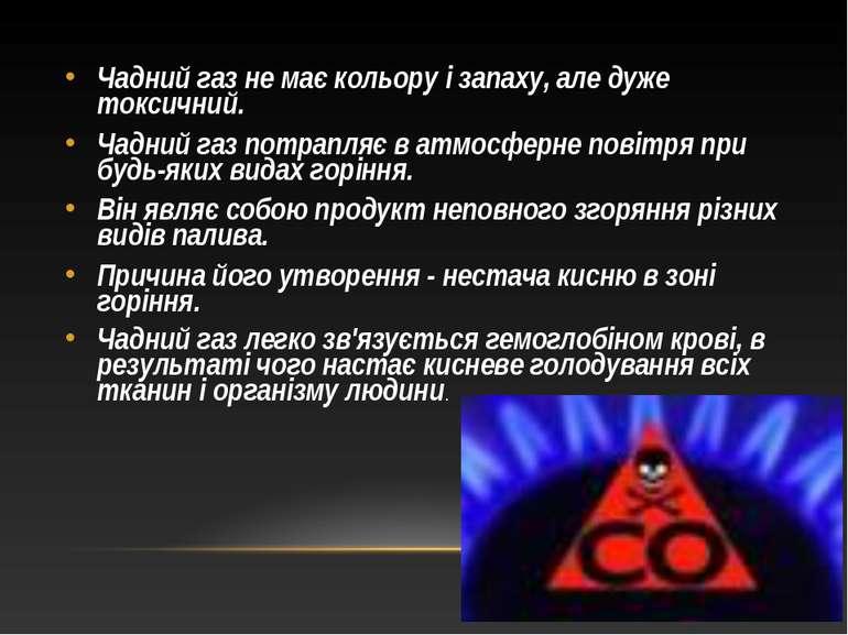 Чадний газ не має кольору і запаху, але дуже токсичний. Чадний газ потрапляє ...
