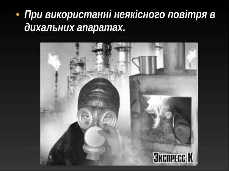 При використанні неякісного повітря в дихальних апаратах.