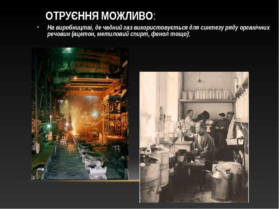 ОТРУЄННЯ МОЖЛИВО: На виробництві, де чадний газ використовується для синтезу ...