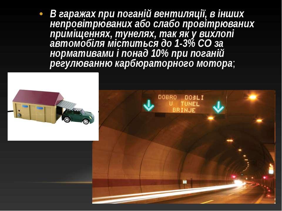 В гаражах при поганій вентиляції, в інших непровітрюваних або слабо провітрюв...
