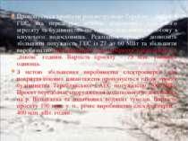 Пропонується провести реконструкцію Тереблю - Рікської ГЕС, яка передбачає мо...