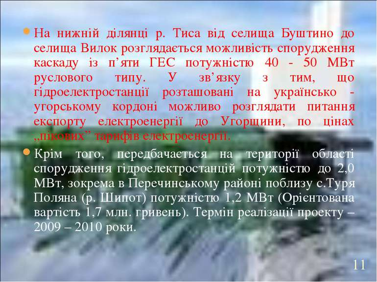 На нижній ділянці р. Тиса від селища Буштино до селища Вилок розглядається мо...