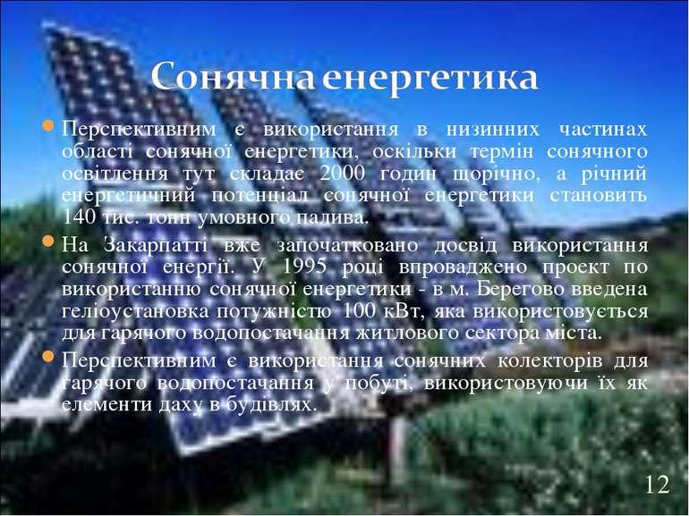 Перспективним є використання в низинних частинах області сонячної енергетики,...