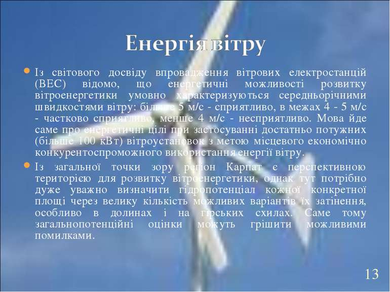 Із світового досвіду впровадження вітрових електростанцій (ВЕС) відомо, що ен...