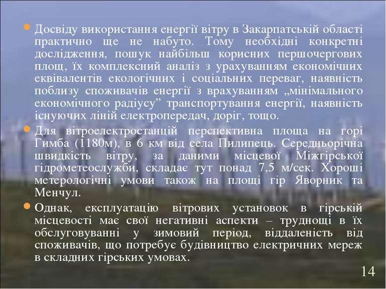 Досвіду використання енергії вітру в Закарпатській області практично ще не на...