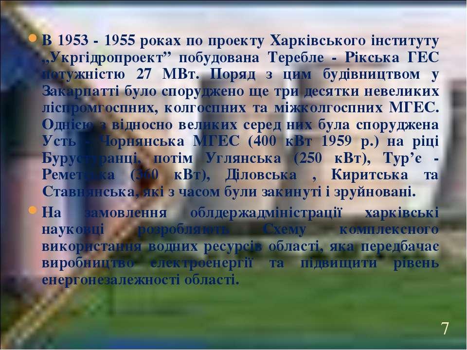 """В 1953 - 1955 роках по проекту Харківського інституту """"Укргідропроект"""" побудо..."""