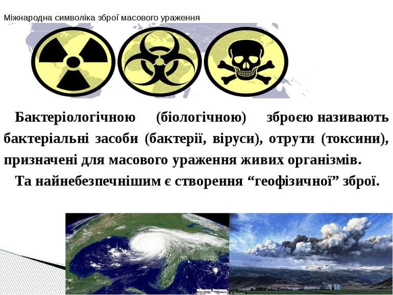 Бактеріологічною (біологічною) зброєюназивають бактеріальні засоби (бактерії...
