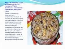 Кутя - це обрядова страва, що подається на стіл у переддень Різдва Христового...