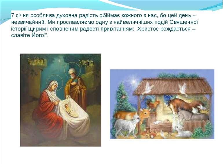 7 січня особлива духовна радість обіймає кожного з нас, бо цей день – незвича...