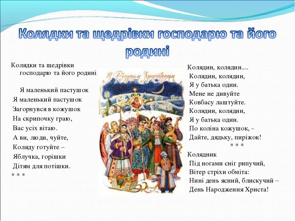 Колядки та щедрівки господарю та його родині Я маленький пастушок Я маленький...
