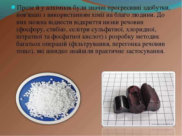 Проте й у алхіміків були значні прогресивні здобутки, пов'язані з використанн...