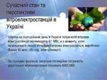 Сучасний стан та перспективи вітроелектростанцій в Україні Існуючі на сьогодн...