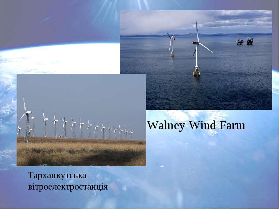 Walney Wind Farm Тарханкутська вітроелектростанція