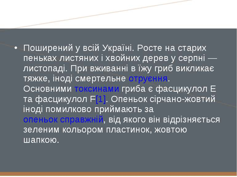 Поширений у всій Україні. Росте на старих пеньках листяних і хвойних дерев у ...