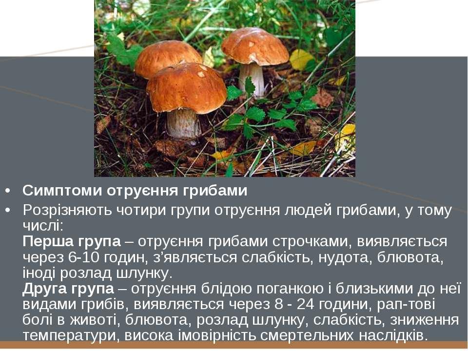 Симптоми отруєння грибами Розрізняють чотири групи отруєння людей грибами, у ...