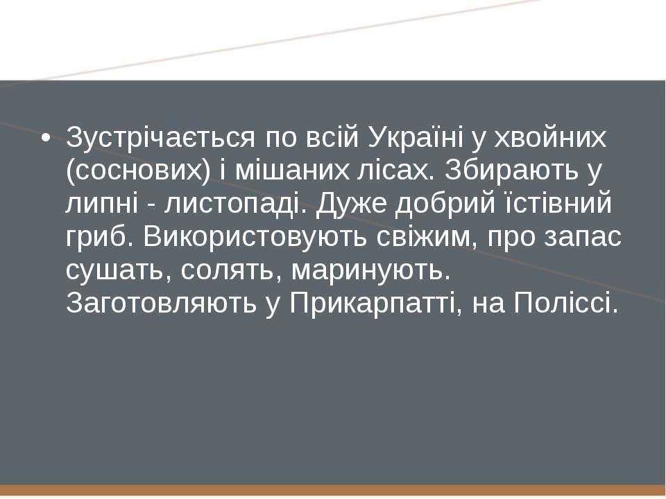 Зустрічається по всій Україні у хвойних (соснових) і мішаних лісах. Збирають ...