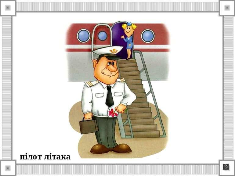 пілот літака