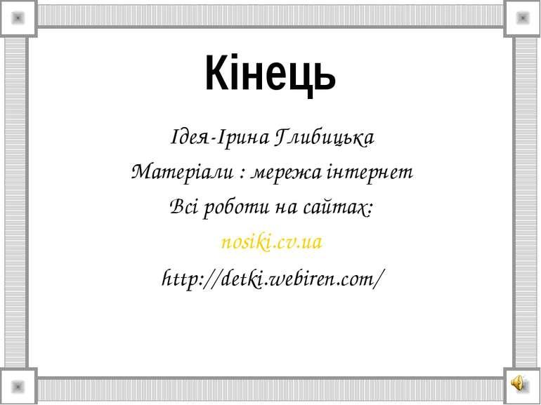 Кінець Ідея-Ірина Глибицька Матеріали : мережа інтернет Всі роботи на сайтах:...