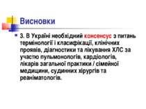 Висновки 3. В Україні необхідний консенсус з питань термінології і класифікац...
