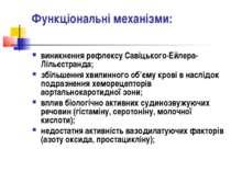 Функціональні механізми: виникнення рефлексу Савіцького-Ейлера-Лільєстранда; ...