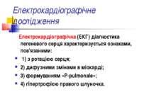 Електрокардіографічне дослідження Електрокардіографічна (ЕКГ) діагностика лег...