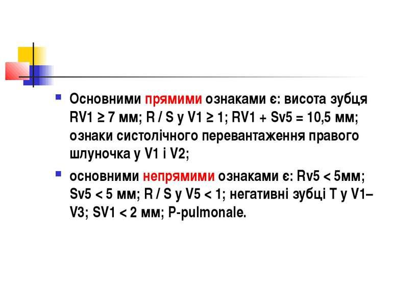 Основними прямими ознаками є: висота зубця RV1 ≥ 7 мм; R / S у V1≥1; RV1 + ...