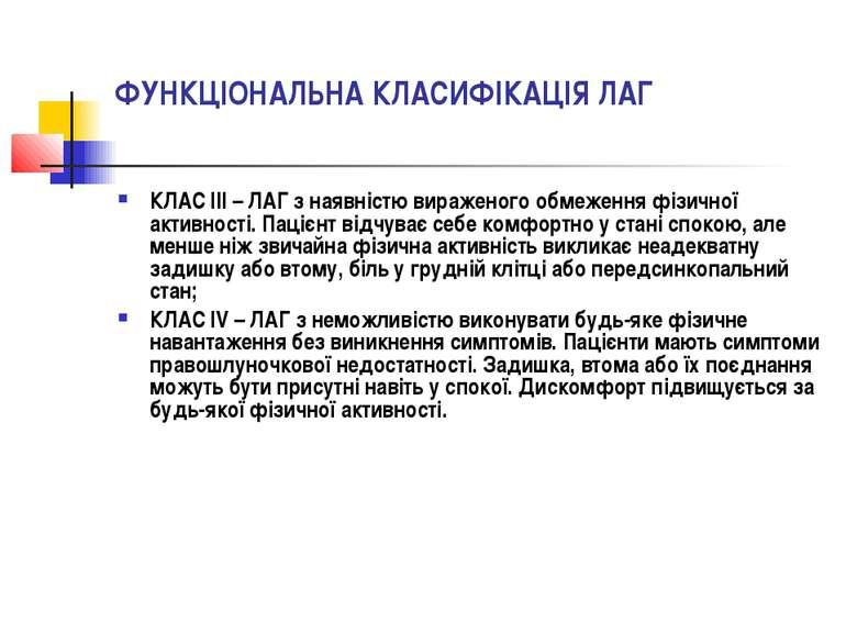 ФУНКЦІОНАЛЬНА КЛАСИФІКАЦІЯ ЛАГ КЛАС ІІІ – ЛАГ з наявністю вираженого обмеженн...