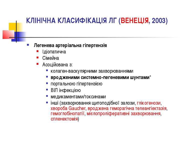 КЛІНІЧНА КЛАСИФІКАЦІЯ ЛГ (ВЕНЕЦІЯ, 2003) Легенева артеріальна гіпертензія Іді...
