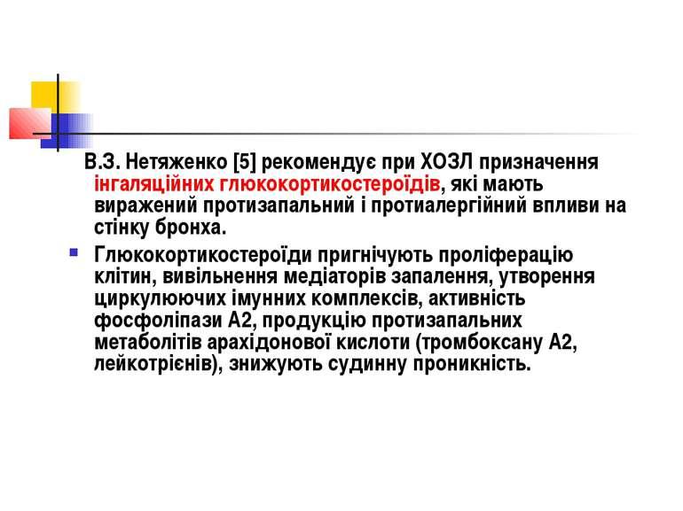 В.З. Нетяженко [5] рекомендує при ХОЗЛ призначення інгаляційних глюкокортикос...