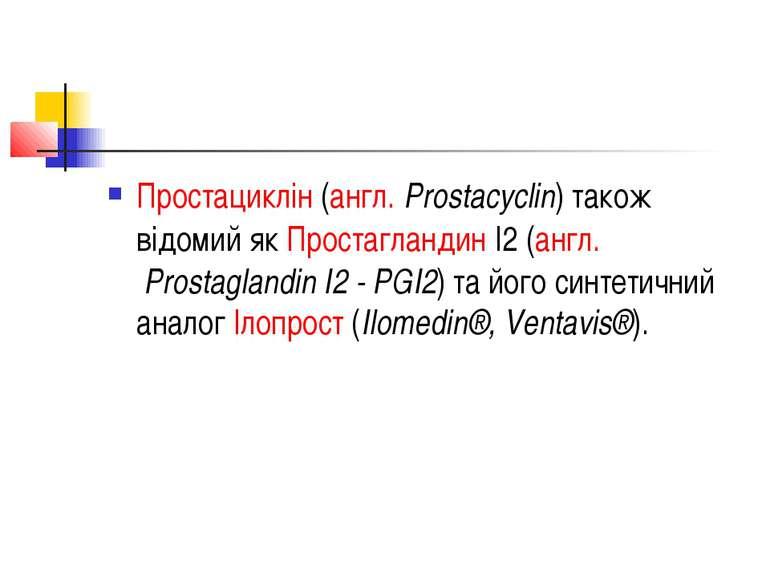Простациклін (англ. Prostacyclin) також відомий як Простагландин I2 (англ. Pr...