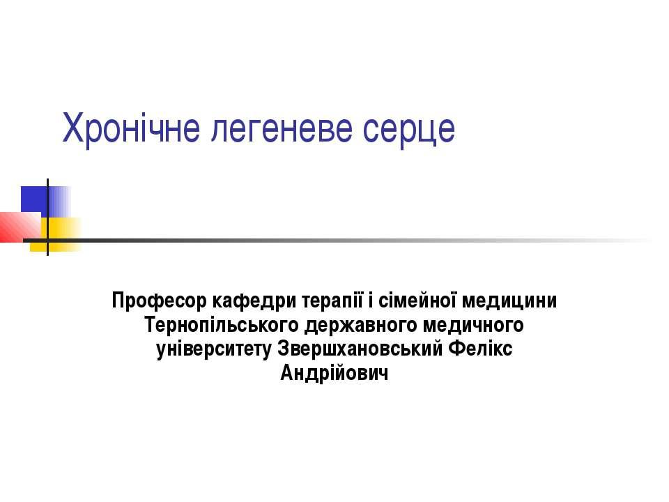 Хронічне легеневе серце Професор кафедри терапії і сімейної медицини Тернопіл...