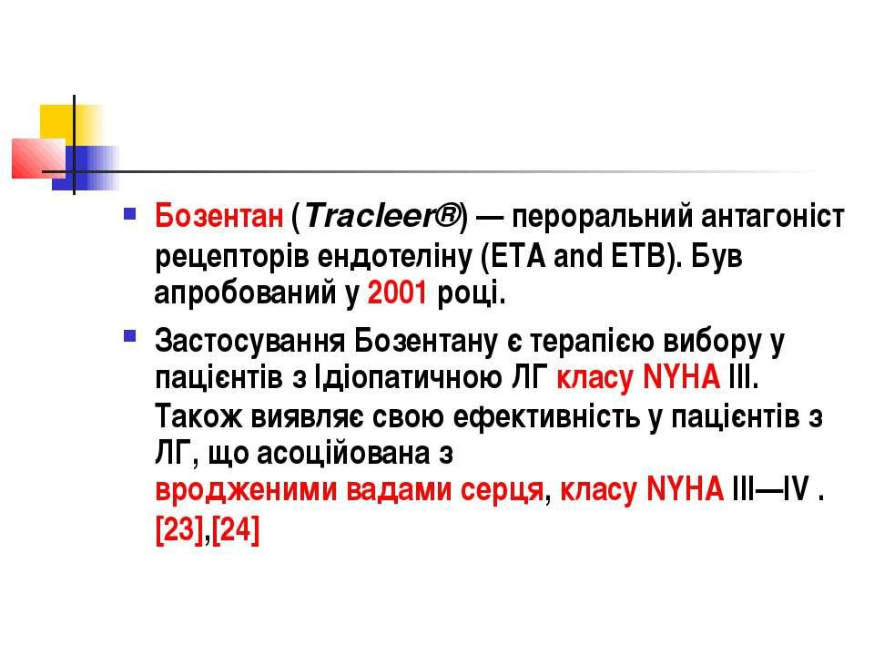 Бозентан (Tracleer®)— пероральний антагоніст рецепторів ендотеліну (ETA and ...