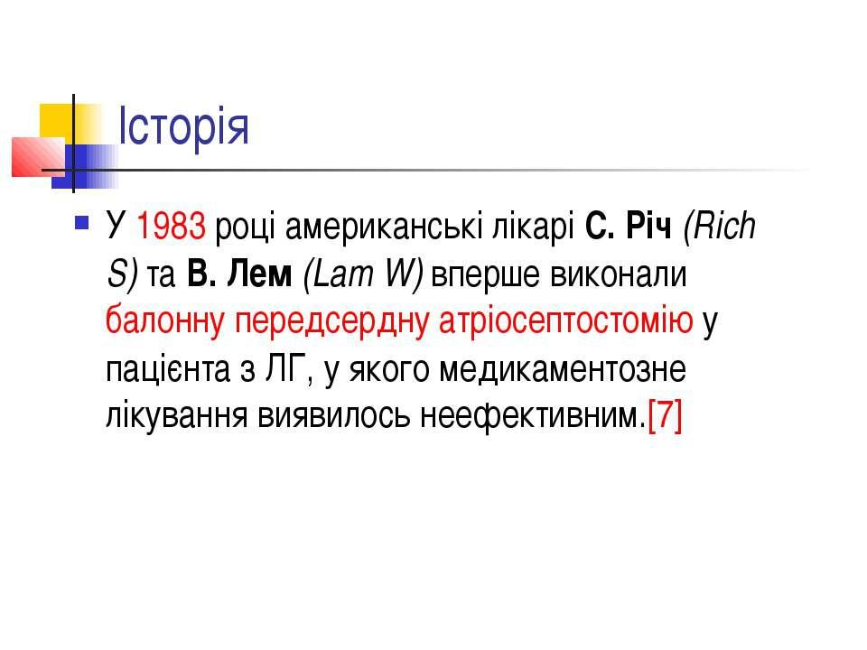 Історія У 1983 році американські лікарі С. Річ (Rich S) та В. Лем (Lam W) впе...