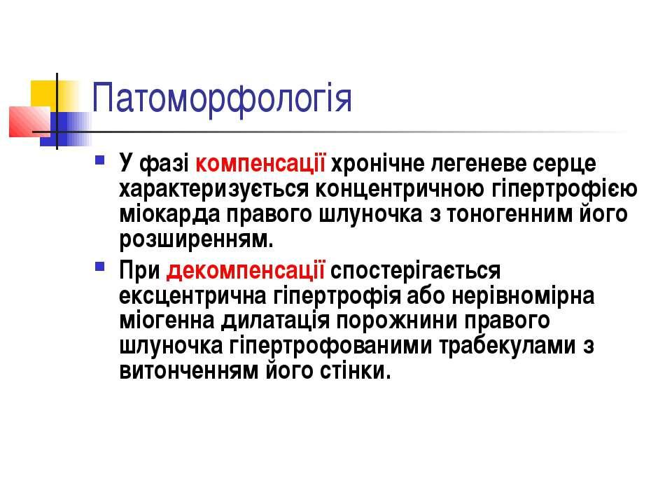 Патоморфологія У фазі компенсації хронічне легеневе серце характеризується ко...