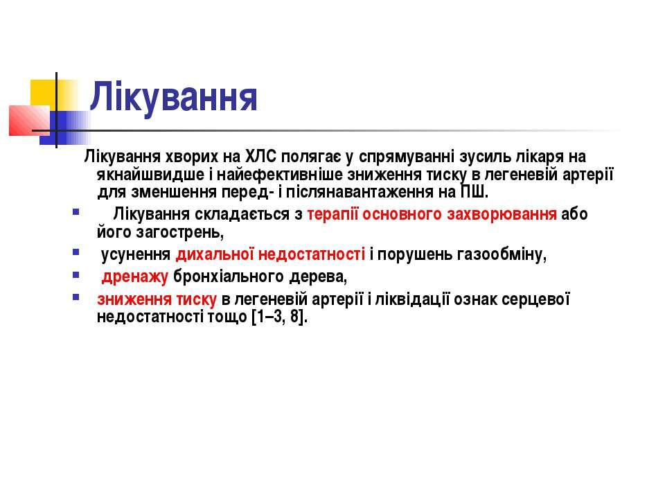 Лікування Лікування хворих на ХЛС полягає у спрямуванні зусиль лікаря на якна...