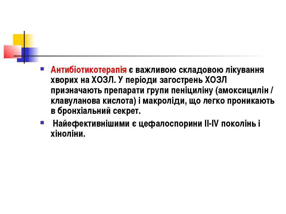 Антибіотикотерапія є важливою складовою лікування хворих на ХОЗЛ. У періоди з...